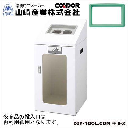 山崎産業(コンドル) リサイクルボックスTIS-90(再利用紙) グリーン W440×D520×H970 (YW-366L-ID)