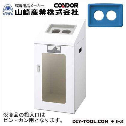 山崎産業(コンドル) リサイクルボックスTIS-90(ビン・カン) ブルー W440×D520×H970 (YW-367L-ID)
