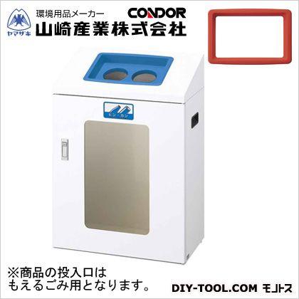 山崎産業(コンドル) リサイクルボックスYIS-50(もえるごみ) R W530×D300×H765 YW-370L-ID