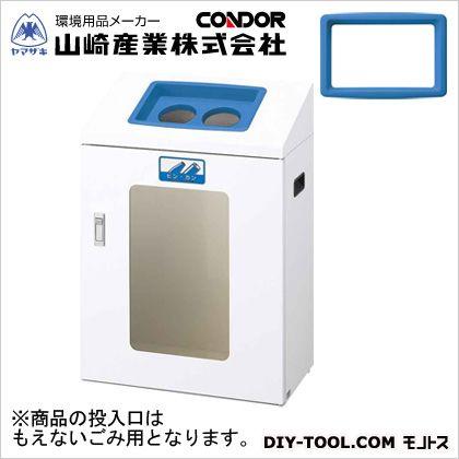 山崎産業(コンドル) リサイクルボックスYIS-50(もえないごみ) BL W530×D300×H765 YW-371L-ID