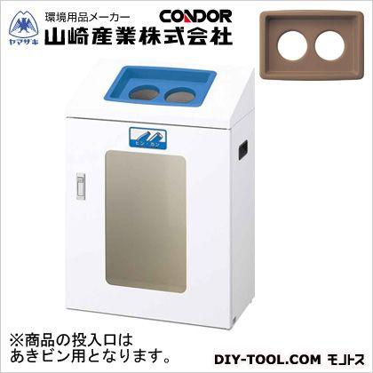 山崎産業(コンドル) リサイクルボックスYIS-50(あきビン) BR W530×D300×H765 YW-375L-ID