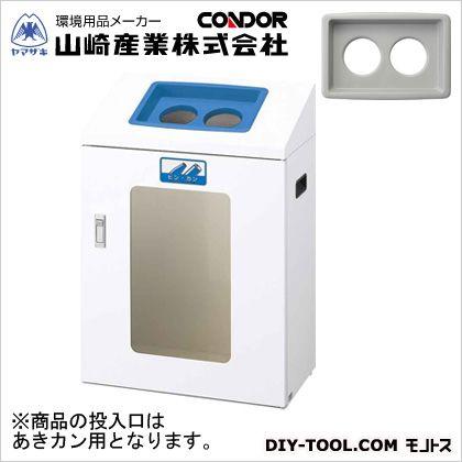 山崎産業(コンドル) リサイクルボックスYIS-50(あきカン) GR W530×D300×H765 YW-376L-ID
