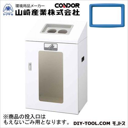 山崎産業(コンドル) リサイクルボックスYIS-90(もえないごみ) BL W560×D400×H920 (YW-378L-ID)