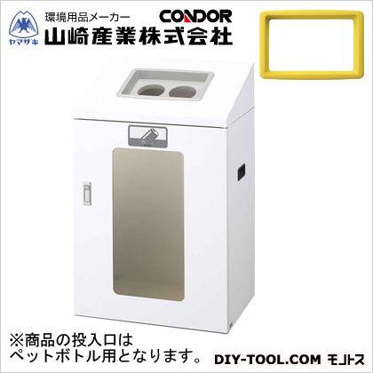 山崎産業(コンドル) リサイクルボックスYIS-90(ペットボトル) Y W560×D400×H920 (YW-379L-ID)