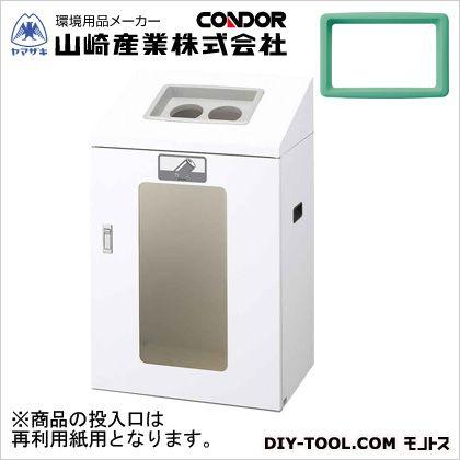 山崎産業(コンドル) リサイクルボックスYIS-90(再利用紙) G W560×D400×H920 (YW-380L-ID)