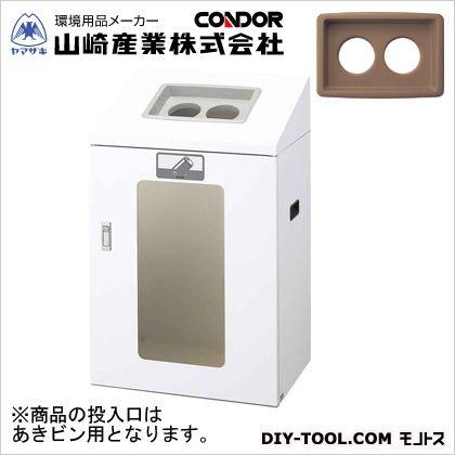 山崎産業(コンドル) リサイクルボックスYIS-90(あきビン) BR W560×D400×H920 (YW-382L-ID)
