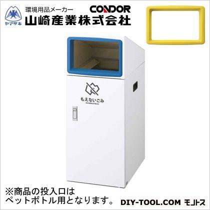 山崎産業(コンドル) リサイクルボックスTO-50(ペットボトル) イエロー W340×D490×H870 YW-386L-ID