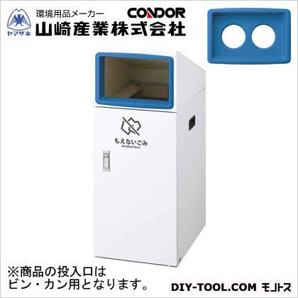 山崎産業(コンドル) リサイクルボックスTO-50(ビン・カン) ブルー W340×D490×H870 YW-388L-ID