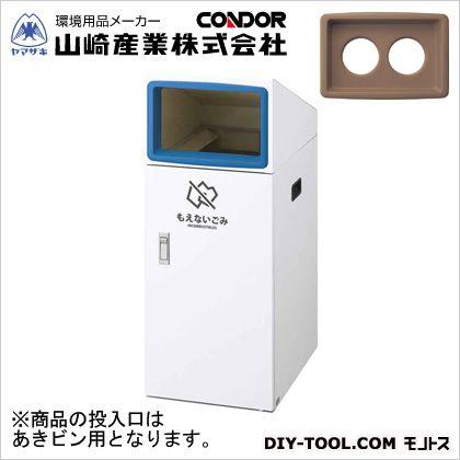 山崎産業(コンドル) リサイクルボックスTO-50(あきビン) ブラウン W340×D490×H870 YW-389L-ID