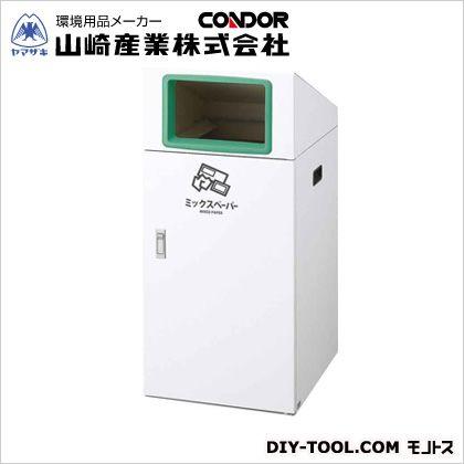山崎産業(コンドル) リサイクルボックスTO-90(ミックスペーパー) グリーン W440×D520×H970 YW-394L-ID