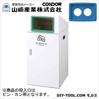 山崎産業(コンドル) リサイクルボックスTO-90(ビン・カン) ブルー W440×D520×H970 YW-395L-ID