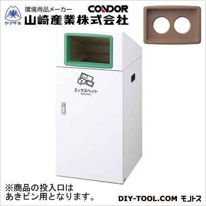 山崎産業(コンドル) リサイクルボックスTO-90(あきビン) ブラウン W440×D520×H970 YW-396L-ID