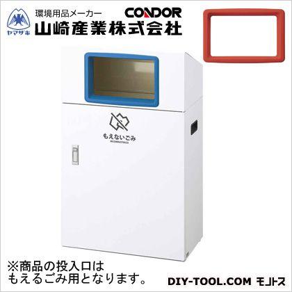山崎産業(コンドル) リサイクルボックスYO-50(もえるごみ) R W530×D300×H870 (YW-398L-ID)