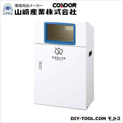 山崎産業(コンドル) リサイクルボックスYO-50(もえないごみ) BL W530×D300×H870 (YW-399L-ID)