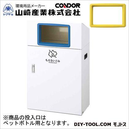山崎産業(コンドル) リサイクルボックスYO-50(ペットボトル) Y W530×D300×H870 YW-400L-ID