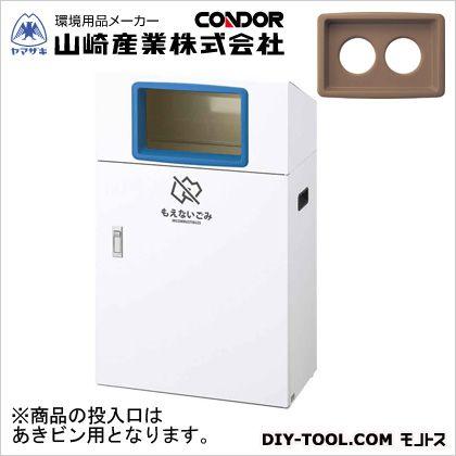 山崎産業(コンドル) リサイクルボックスYO-50(あきビン) BR W530×D300×H870 YW-403L-ID