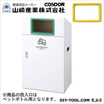 山崎産業(コンドル) リサイクルボックスO-90(ペットボトル) Y W560×D400×H970 YW-407L-ID