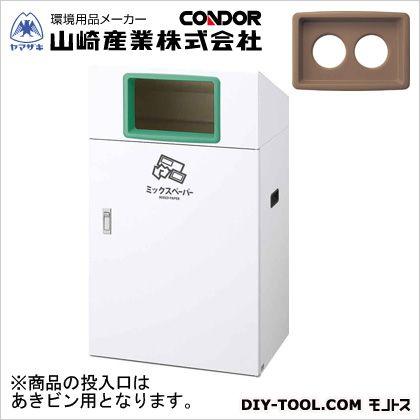 山崎産業(コンドル) リサイクルボックスYO-90(あきビン) BR W560×D400×H970 YW-410L-ID