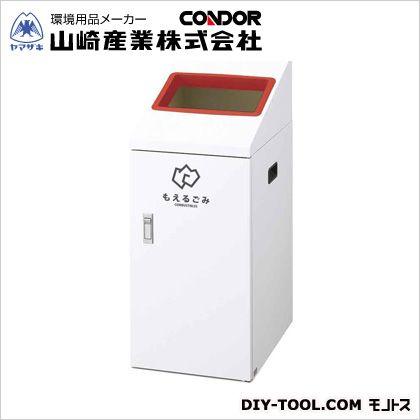 山崎産業(コンドル) リサイクルボックスTI-50(もえるごみ) レッド W340×D490×H835 YW-412L-ID