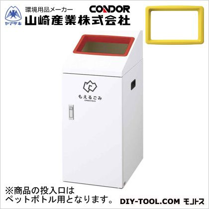 山崎産業(コンドル) リサイクルボックスTI-50(ペットボトル) イエロー W340×D490×H835 YW-414L-ID