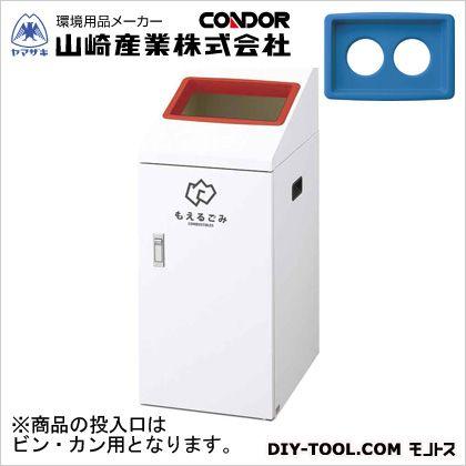 山崎産業(コンドル) リサイクルボックスTI-50(ビン・カン) ブルー W340×D490×H835 YW-416L-ID