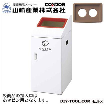 山崎産業(コンドル) リサイクルボックスTI-50(あきビン) ブラウン W340×D490×H835 YW-417L-ID