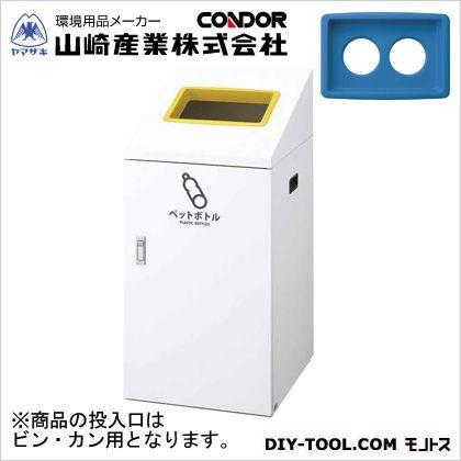 山崎産業(コンドル) リサイクルボックスTI-90(ビン・カン) ブルー W440×D520×H970 YW-423L-ID