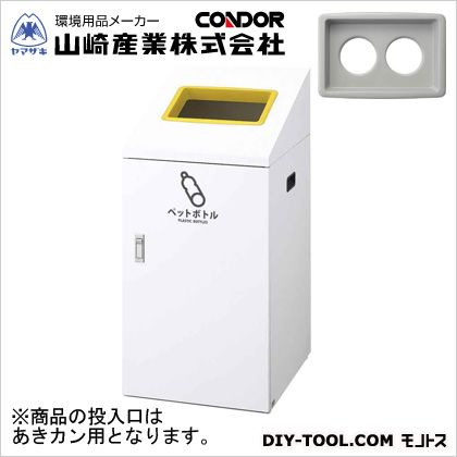 山崎産業(コンドル) リサイクルボックスTI-90(あきカン) グレー W440×D520×H970 YW-425L-ID