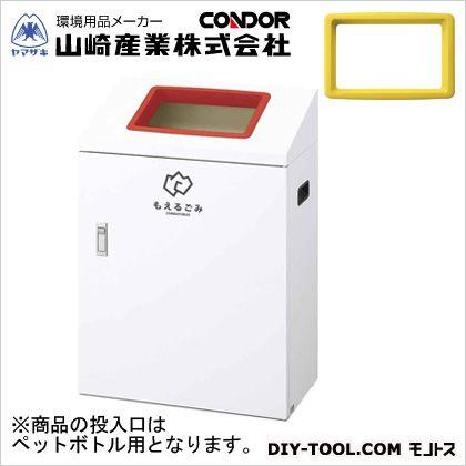 山崎産業(コンドル) リサイクルボックスYI-50(ペットボトル) イエロー W530×D300×H765 YW-428L-ID