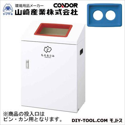 山崎産業(コンドル) リサイクルボックスYI-50(ビン・カン) ブルー W530×D300×H765 YW-430L-ID