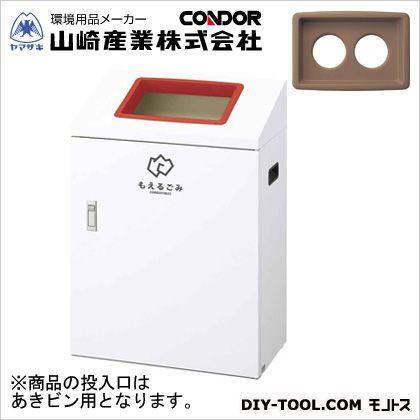 山崎産業(コンドル) リサイクルボックスYI-50(あきビン) ブラウン W530×D300×H765 YW-431L-ID