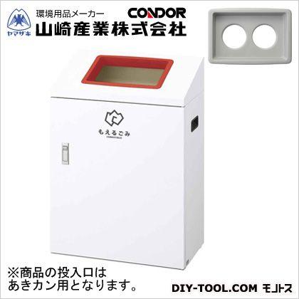 山崎産業(コンドル) リサイクルボックスYI-50(あきカン) グレー W530×D300×H765 YW-432L-ID