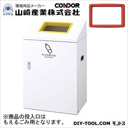 山崎産業(コンドル) リサイクルボックスYI-90(もえるごみ) レッド W560×D400×H920 YW-433L-ID