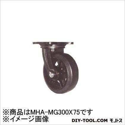 ヨドノ 鋳物重量用キャスター (×1個)  MHAMG300X75