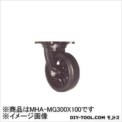 ヨドノ 鋳物重量用キャスター (×1個)  MHAMG300X100