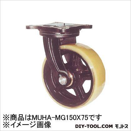 ヨドノ 鋳物重量用キャスター (×1個)  MUHAMG150X75