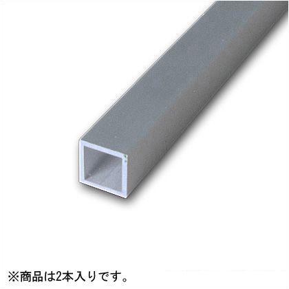 安田製作所 アルミ角パイプ シルバー 2000×50×50×2.0mm TO-648 2 本