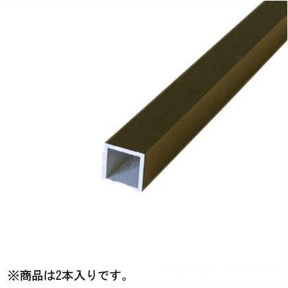 安田製作所 アルミ角パイプ 2000×50×50×2.0mm ブロンズ TO-654 2本