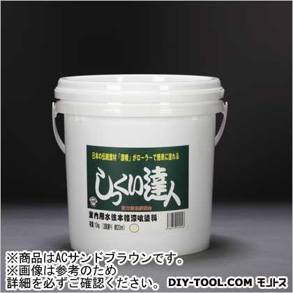 薬仙石灰 しっくい達人(ローラーで塗れる屋内しっくい塗料) ACサンドブラウン 10kg