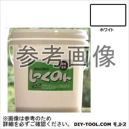 薬仙石灰 しっくのん室内用しっくい塗料 ホワイト 10kg