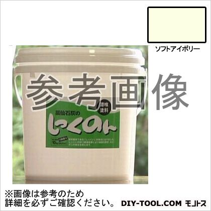 薬仙石灰 しっくのん 室内用しっくい塗料 ソフトアイボリー 10kg
