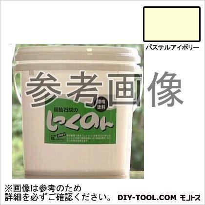薬仙石灰 しっくのん 室内用しっくい塗料 パステルアイボリー 10kg