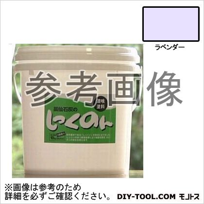 薬仙石灰 しっくのん 室内用しっくい塗料 ラベンダー 10kg