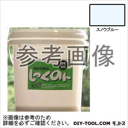 薬仙石灰 しっくのん 室内用しっくい塗料 スノウブルー 10kg