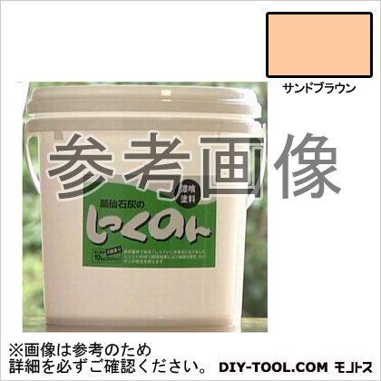 薬仙石灰 しっくのん 室内用しっくい塗料 サンドブラウン 10kg