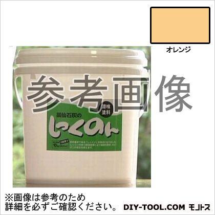 薬仙石灰 しっくのん 室内用しっくい塗料 オレンジ 10kg