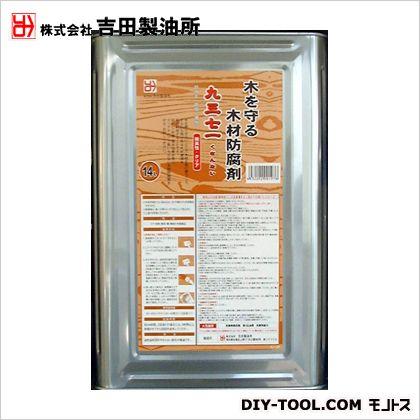 吉田製油所 塗料の上塗りOK 木材防腐剤「九三七一」 クリヤー 14L