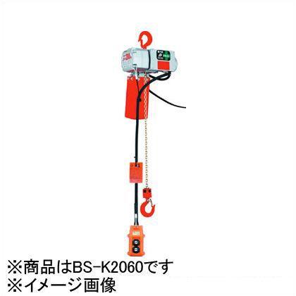 象印チェンブロック ベータ型小型電気チェーンブロック 定格荷重200kg 揚程6m  BSK2060