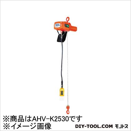 象印チェンブロック 単相200V小型電気チェーンブロック(無段速型) 250kg AHVK2530