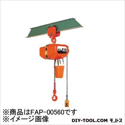 象印チェンブロック FA型プレントロリ式電気チェーンブロック 0.5t FAP00560